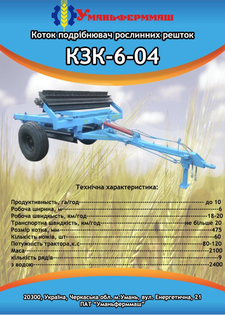 kzk-6-04